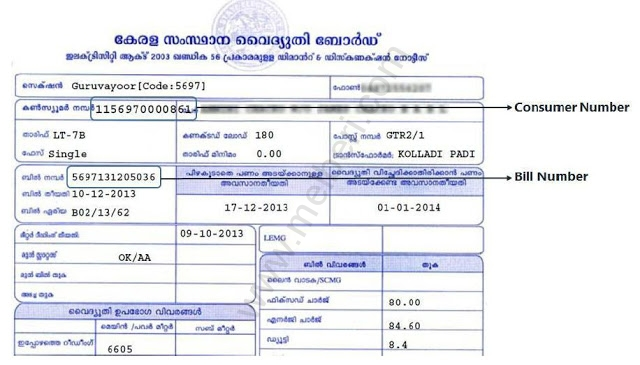 How to Find KSEB 13 digit Consumer Number